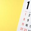 2020年11月の月間ページビュー数と月間ランキングベスト5記事の報告!