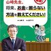 「山崎先生、将来、お金に困らない方法を教えてください!」まんがで読めるのは楽しい!貪るように読んでしまいました。