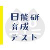 【日能研4年】第4回育成テスト結果(2021.04.17)