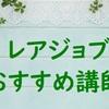 【レアジョブ英会話】おすすめ講師(18)