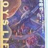 ロバート・マキャモン「少年時代 下」(文芸春秋社)-2