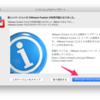 VMware Fusion 11.0.3へのアップデートと更新内容の概要