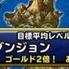 level.429【ネタ】会心のメタル狩り攻略!