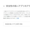 Gmailの添付ファイルをpythonで取得する