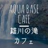 〔雄川の滝〕カフェ『aqua base cafe』でパワーチャージしよう!〔鹿児島県南大隅町〕
