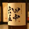 『田中六五』山田錦の「田」んぼの「中」から生まれたお酒。優しい味わいが魅力です。