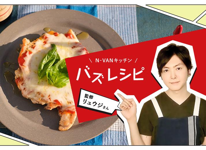 【リュウジさんの簡単キャンプ飯】気分はイタリアンな「チキンピザ」