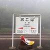 2014年9月 山陰、九州一周旅行⑨ 日本三大車窓 矢岳超え の巻。