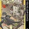 グレゴリウス山田『竜と勇者と配達人』3巻、『三丁目雑兵物語』上巻