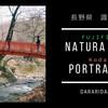 長野県、諏訪の旅【FUJIFILM NATURA1600 & Kodak PORTRA160】