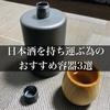 【キャンプ・BBQ等に】日本酒持ち運び用の容器おすすめ3選!