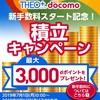docomo ×THEOキャンペーンがあった!