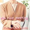 【週末英語#100】「Nice meeting you」は挨拶をした後の別れの表現