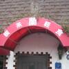 喫茶 蘭 昭和な喫茶でコーヒータイム 奈良 曽爾村