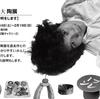 【展覧会情報】四井雄大 陶展@ギャラリー数寄