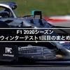 F1 2020シーズン ウィンターテスト1回目のまとめ