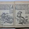 絵本浄瑠璃絶句 北斎 [八木屋書店 会場販売品]