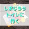 【口コミ】こどもちゃれんじぷち6月号、エデュトイはおしゃべりトイレちゃん