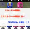 FIFA20 スカッド全体の価格とケミストリーの確認には「FUTBIN」が超〜便利!!?