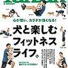 愛犬と筋トレ!Tarzan (ターザン) 2018年 10/11号