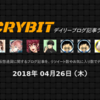 【2018年4月26日(木)】仮想通貨デイリーブログ記事ランキング