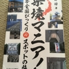 「県境マニア!日本全国びっくり珍スポットの旅」を読んで思い出したこと