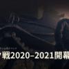 【WOT】ランク戦2020-2021 通常車両オススメリスト! やはりあの車両が!?