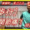 股関節痛 対策③!