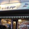 華咖喱 ginger (ハナカリージンジャー)