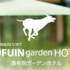 ペット可のホテルならココ!温泉も入れる☆湯布院ガーデンホテル☆意外とご飯がおいしい☆