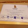 SQビジネスクラスでもらえる関空のサクララウンジ券は2,000円のミールクーポンになる。