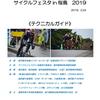 サイクルフェスタin桜島2019 テクニカルガイド