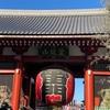2019年末東京デートをしてきた!浅草・銀座・表参道【東京】