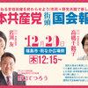12.20日本共産党街頭国会報告