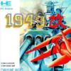 わが青春のPCエンジン(105)「1943改」