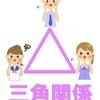 清水いわき札幌の三角関係