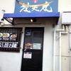 赤麺 梵天丸 汁なし担担麺