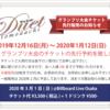 【Duet〜tomodachi〜】グランプリ大会チケット販売開始♪