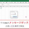 エクセルマクロVBA|メッセージボックス操作方法を17事例で紹介|改行,変数,入力,閉じる,選択など