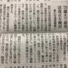 今日の朝刊の記事「70歳まで雇用・法改正を検討」って・・・・