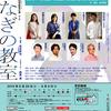 オフィスコットーネプロデュース 『さなぎの教室』@下北沢駅前劇場