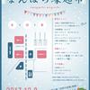 12/09 なんぱち縁起市 のお知らせ