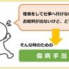 【傷病手当金】病気で仕事を休んでいる時の収入不安を軽減