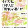 第6位『それでも、日本人は「戦争」を選んだ』加藤陽子