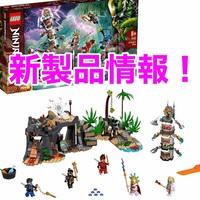 【レゴ新製品情報】レゴニンジャゴー 新作一覧【2021/3/1発売】