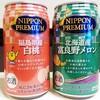 【日本のおいしさ】ニッポンプレミアムチューハイの感想 白桃&富良野メロンNIPPON PREMIUM