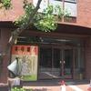 町田市民文学館ことばらんどで