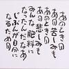 悲しい時、辛い時に読みたい「相田みつを」の名言