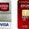 【期間限定キャンペーンも!】3分で読める!おすすめのクレジットカード!