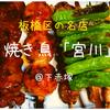 板橋区赤塚で焼き鳥!絶品串が食べられるおすすめ店「宮川」レビュー!